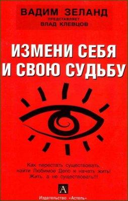 Влад Клевцов - Измени себя и свою судьбу (2009) pdf