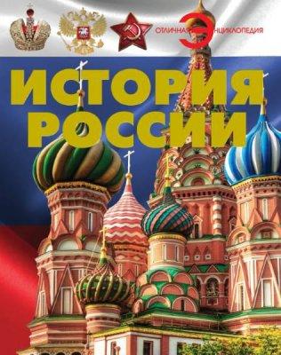 А. А. Спектор - История России (2014) pdf
