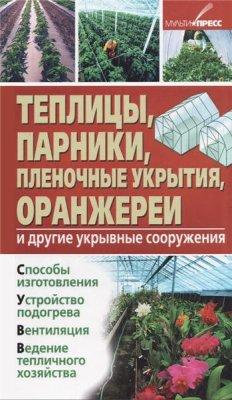 Теплицы, парники, пленочные укрытия, оранжереи и другие укрывные сооружения - Игорь Скрипник (2012) pdf