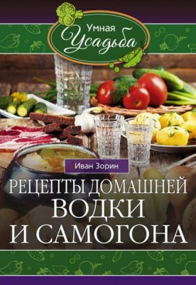 Рецепты домашней водки и самогона - Иван Зорин (2016) rtf, fb2