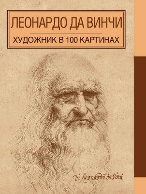 Леонардо да Винчи. Художник в 100 картинах - Борисюк А. (2015) pdf