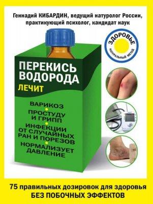 Геннадий Кибардин - Перекись водорода лечит: варикоз, простуду и грипп, инфекции, нормализует давление (2016) rtf, fb2