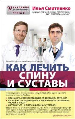 Илья Смитиенко - Как лечить спину и суставы (2016) rtf, fb2