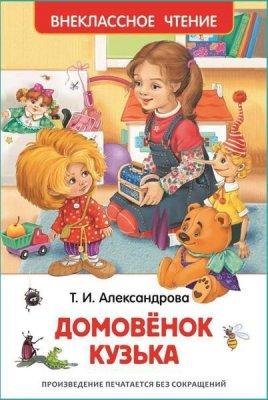 Николай Гоголь, Александр Пушкин и др. - Внеклассное чтение. Сборник 6 книг (2016) fb2