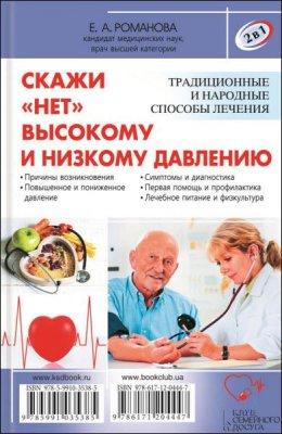 Елена Романова - 2 в 1. Скажи «нет» болезням сердца. Скажи «нет» высокому и низкому давлению (2016) rtf, fb2