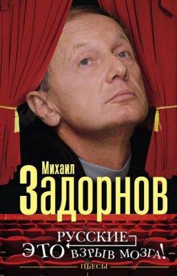Михаил Задорнов - Русские – это взрыв мозга! (2016) rtf, fb2