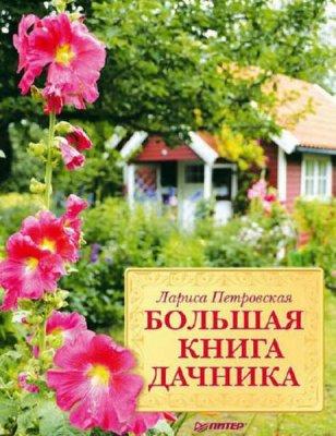Петровская Л. - Большая книга дачника (2012) fb2,rtf