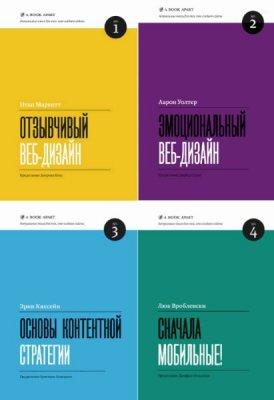 Коллектив - Актуальные книги для тех, кто создает сайты. Сборник (7 книг) (2012-2013) pdf, fb2