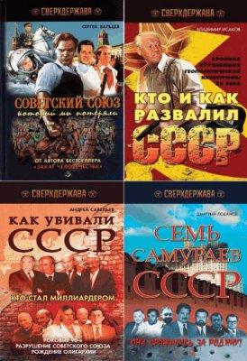 Коллектив - Сверхдержава. Сборник (4 книги) (2012) rtf