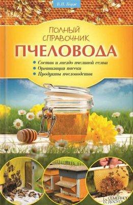 Валерий Корж - Полный справочник пчеловода (2010) rtf, fb2