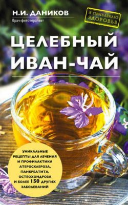 Николай Даников - Целебный иван-чай (2016) rtf, fb2
