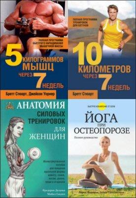 Фишмен Л., Стюарт Б. - Фитнес. Физические упражнения. Серия из 8 книг (2014-2016) pdf, fb2
