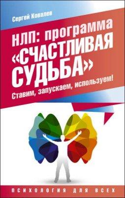 Сергей Ковалев - НЛП. Программа «Счастливая судьба». Ставим, запускаем, используем! (2016) rtf, fb2