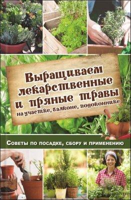 Н. Костина-Кассанелли - Выращиваем лекарственные и пряные травы на участке, балконе, подоконнике. Советы по посадке, сбору и применению (2016) rtf, fb2