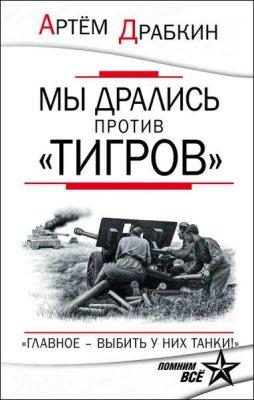Артем Драбкин - Мы дрались против «Тигров». «Главное – выбить у них танки!» (2016) fb2