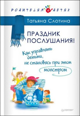 Татьяна Слотина - Праздник послушания! Как управлять детьми, не становясь при этом монстром (2016) rtf, fb2