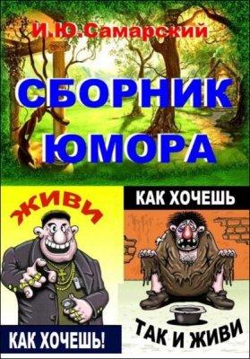 Игорь Самарский - Книга юмора (2016) rtf, fb2