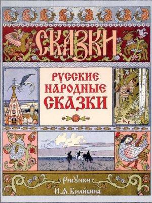 Билибин И. - Русские народные сказки (2013) fb2