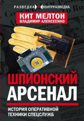 Владимир Алексеенко, Кит Мелтон - Шпионский арсенал. История оперативной техники спецслужб (2016) pdf