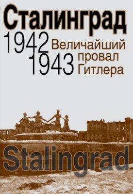 Карпухина Д.А. - Сталинград. Величайший провал Гитлера. 1942-1943 (2013) pdf, doc