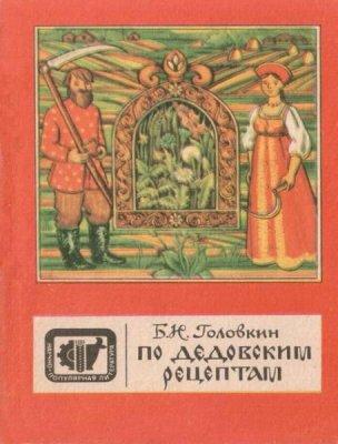 Головкин Б. Н. - По дедовским рецептам (1990) pdf