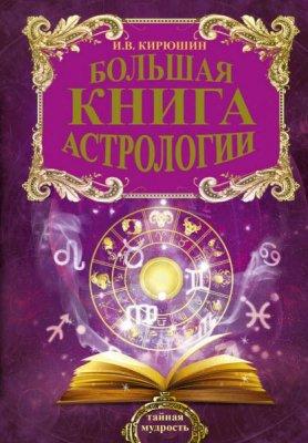 Игорь Кирюшин - Большая книга астрологии. Составление прогнозов (2016) rtf, fb2