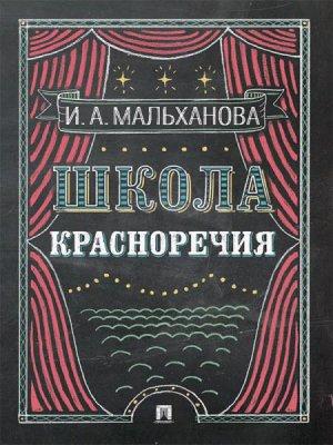 Инна Мальханова - Школа красноречия. Учебно-практический курс речевика-имиджмейкера (2016) rtf, fb2