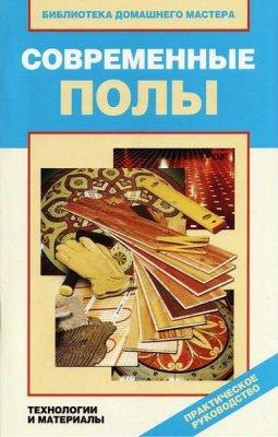 Назарова В. И. - Современные полы: технологии и материалы (2011) pdf