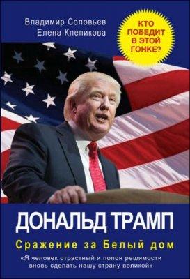Соловьев В., Клепикова Е. - Дональд Трамп. Сражение за Белый дом (2016) rtf, fb2
