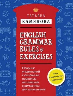 Камянова Т.Г. - Сборник упражнений к основным правилам английской грамматики для школьников (2016) pdf