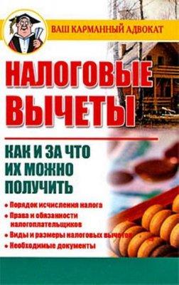 Дмитрий Бачурин - Налоговые вычеты. Как и за что их можно получить (2009) rtf, fb2