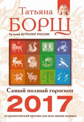 Борщ Татьяна - Самый полный гороскоп на 2017 год. Астрологический прогноз для всех знаков Зодиака (2016) rtf