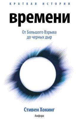 КХокинг Стивен - Краткая история времени. От Большого Взрыва до черных дыр (2015) rtf, fb2