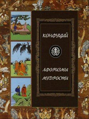 Конфуций - Афоризмы мудрости (2008) pdf