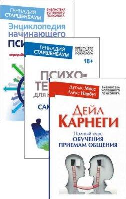 Старшенбаум Г., Нарбут А. - Библиотека успешного психолога. Серия из 3 книг (2016) rtf, fb2