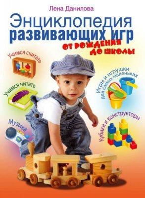 Елена Данилова - Энциклопедия развивающих игр. От рождения до школы (2013 ) pdf