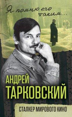 Ярослав Ярополов - Андрей Тарковский. Сталкер мирового кино (2016) rtf, fb2
