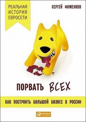 Сергей Фоменков - Порвать всех. Как построить большой бизнес в России (2015) rtf, fb2