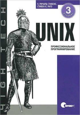 Стивен А. Раго, Уильям Ричард Стивенс - UNIX. Профессиональное программирование, 3-е издание (2014) pdf