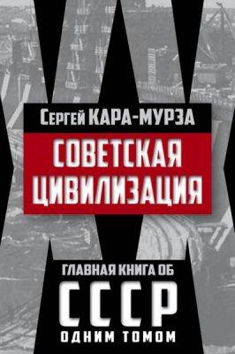 Сергей Кара-Мурза - Советская цивилизация (2016) rtf, fb2