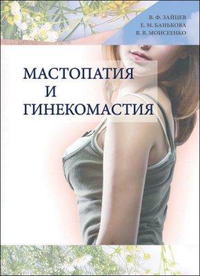 Валерий Моисеенко - Мастопатия и гинекомастия (2013) rtf, fb2
