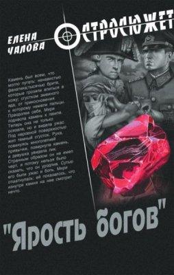 Елена Чалова - Ярость богов (2011) fb2, rtf
