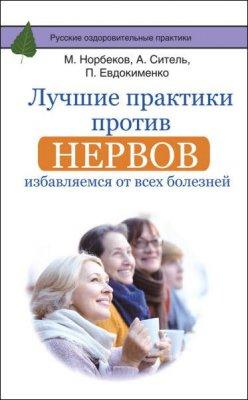 Норбеков М., Ситель А. - Лучшие практики против нервов. Избавляемся от всех болезней (2016) rtf, fb2