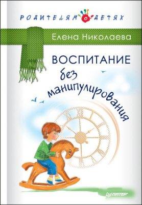 Елена Николаева - Воспитание без манипулирования (2016) rtf, fb2