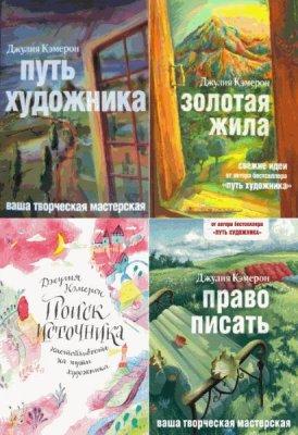 Кэмерон Джулия - Ваша творческая мастерская. Сборник (4 книги) (2015-2016) rtf, fb2