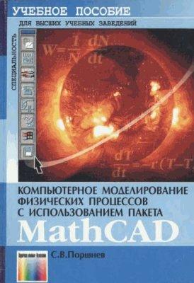 Поршнев Сергей - Компьютерное моделирование физических процессов с использованием пакета MathCad (2004) pdf