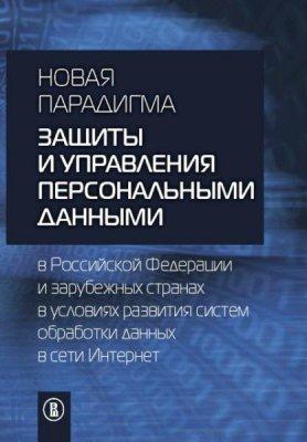 А. С. Дупан - Новая парадигма защиты и управления персональными данными в Российской Федерации (2016) rtf, fb2