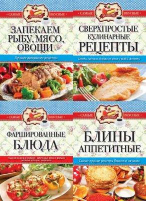 Сергей Кашин - Самые вкусные рецепты. Серия из 6 книг (2016) rtf, fb2