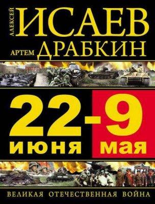 Артем Драбкин - 22 июня – 9 мая. Великая Отечественная война (2016) fb2
