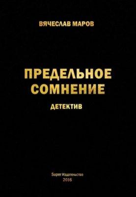 Вячеслав Маров - Предельное сомнение (2016) fb2, rtf